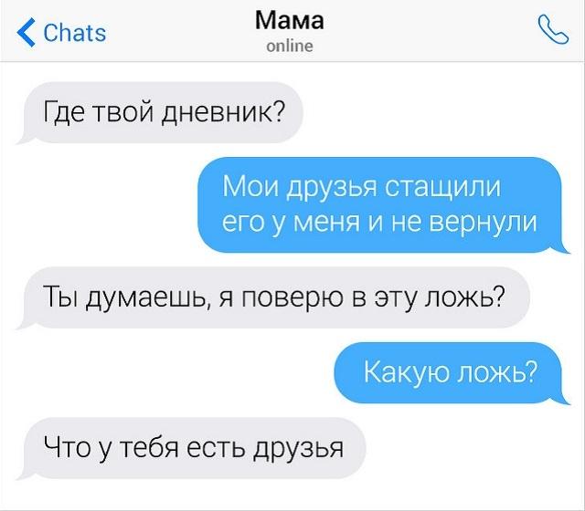 Переписки с родителями, которые знают толк в сарказме