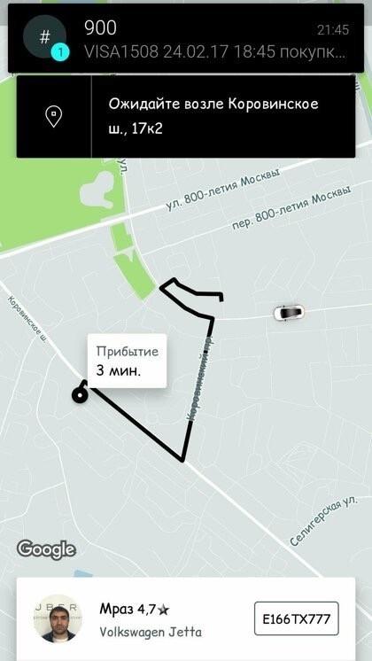 Смешные имена водителей такси