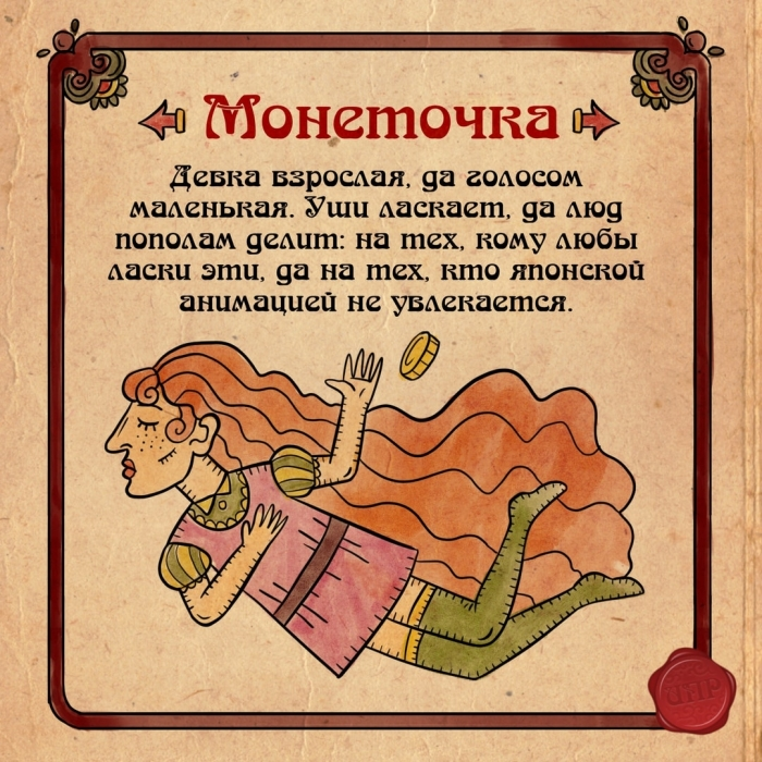 Былины о интернет-героях, описанных на славянском наречии