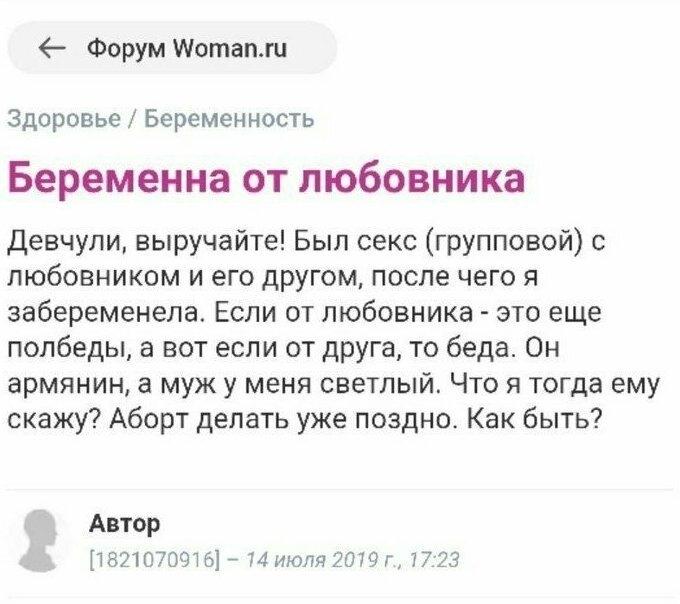 Девушки, которые обманывают и изменяют, и мужчины, которые глупят