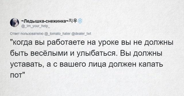 Пользователи твиттера поделились цитатами своих учителей, которые они запом ...