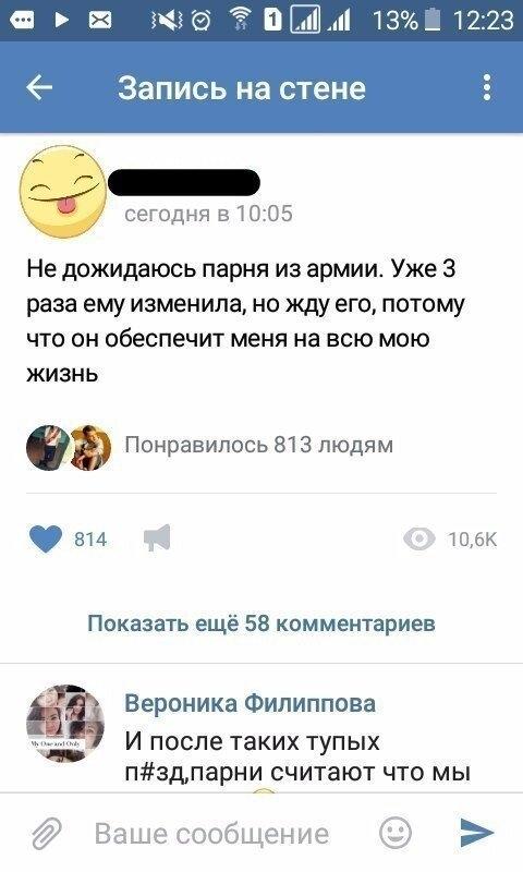 Глупые девушки в социальных сетях