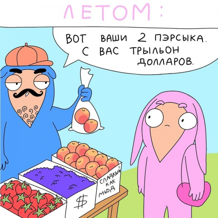 Комиксы, в которых каждый узнает себя