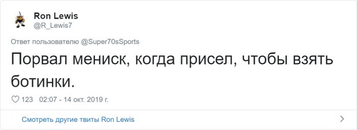 Пользователи Твиттера рассказали о самых глупых травмах в своей жизни