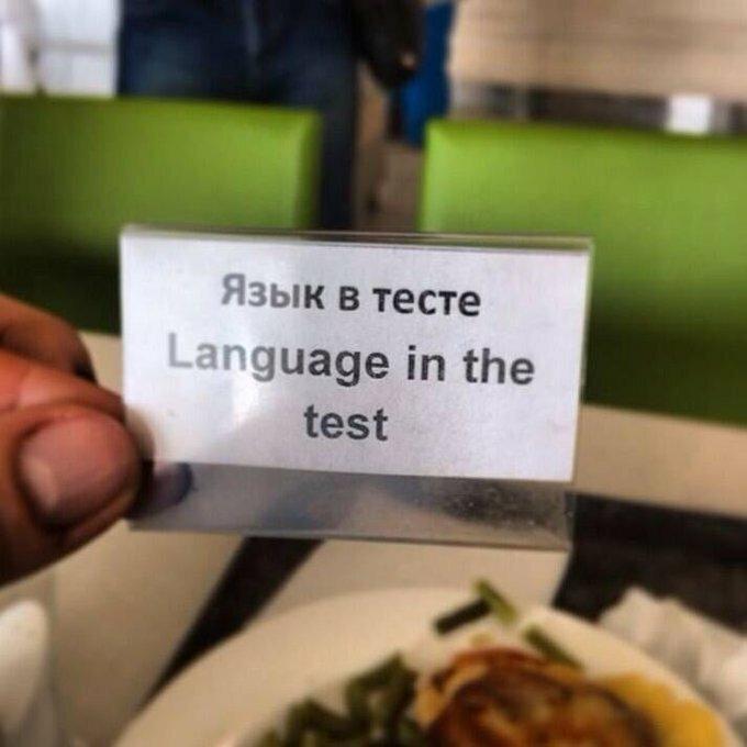 Не стоит всегда доверять переводчикам в Интернете