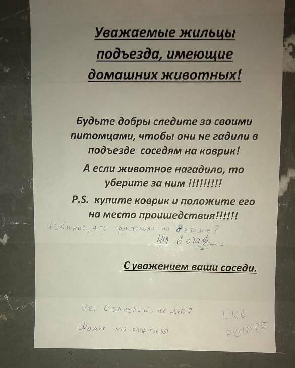 Забавные послания, оставленные для соседей