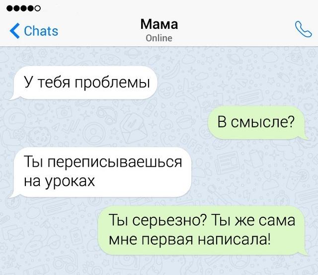 Забавные переписки с родителями