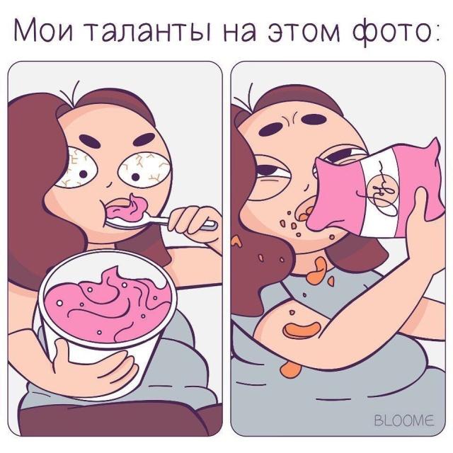 Комиксы, которые поймут все девушки