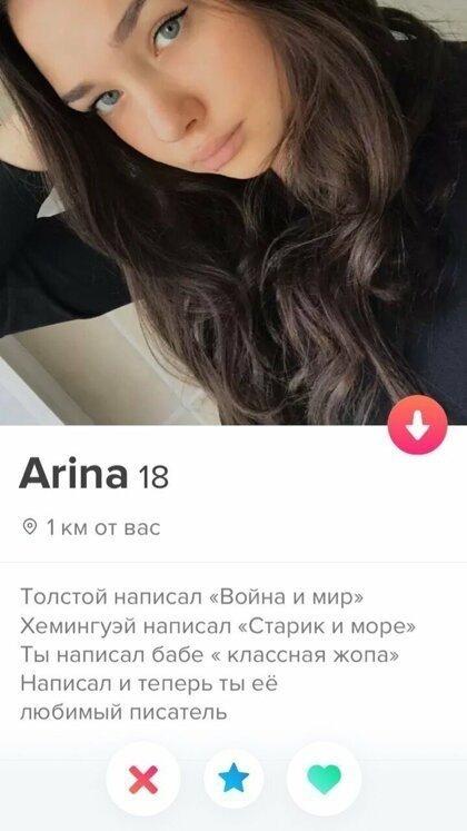 Откровенные анкеты девушек в Tinder
