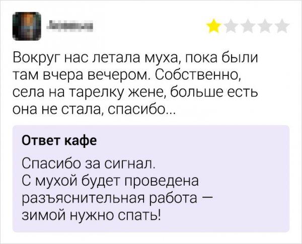 Забавные и ироничные отзывы о товарах в Сети
