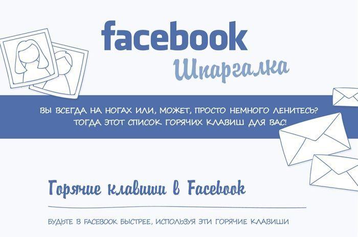 Полезные хитрости Фейсбука