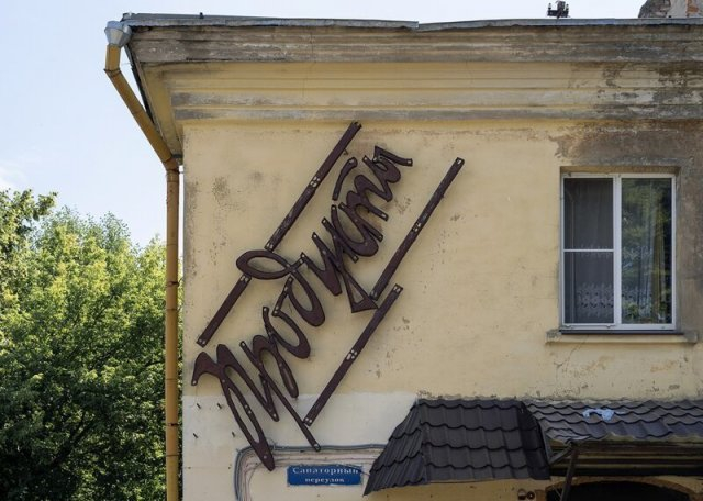 Отголоски СССР по всей России надписи на фасадах зданий