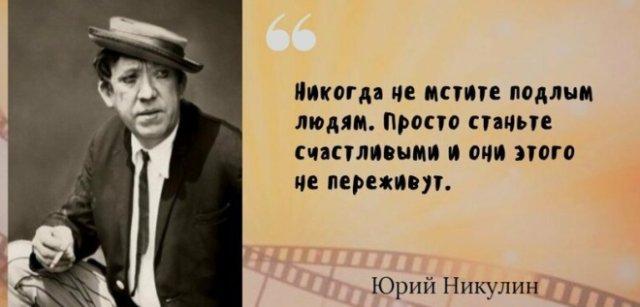 Самые известные цитаты великого артиста Юрия Никулина