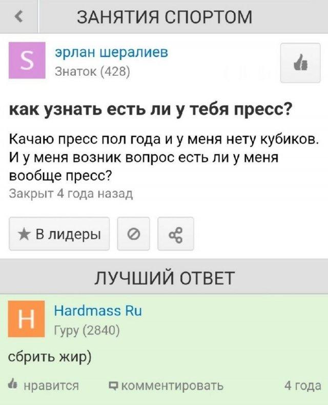Забавные ответы на вопросы в Интернете