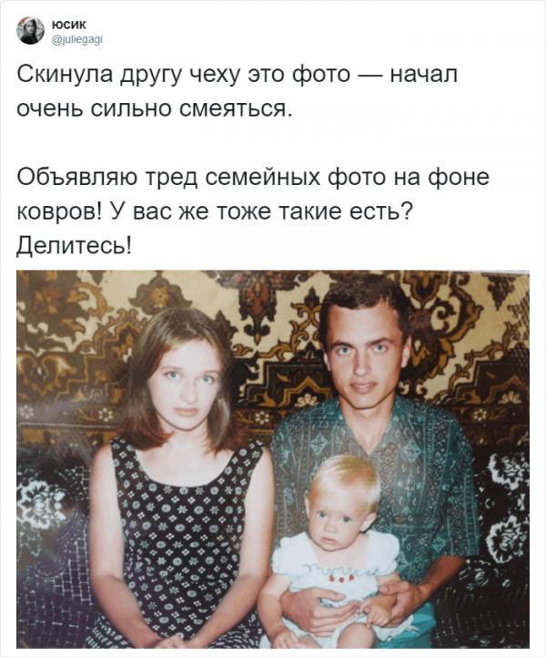 Ностальгический и теплый флешмоб в Твиттере: семейные фото на фоне ковра