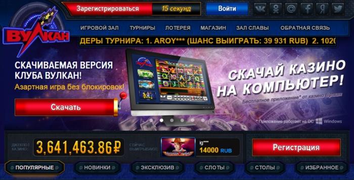 Скачиваемые автоматы казино Вулкан на vulkanum.me