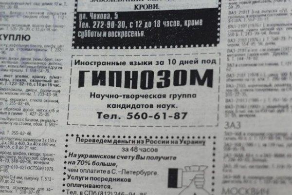 Безумная газетная реклама из 90-х