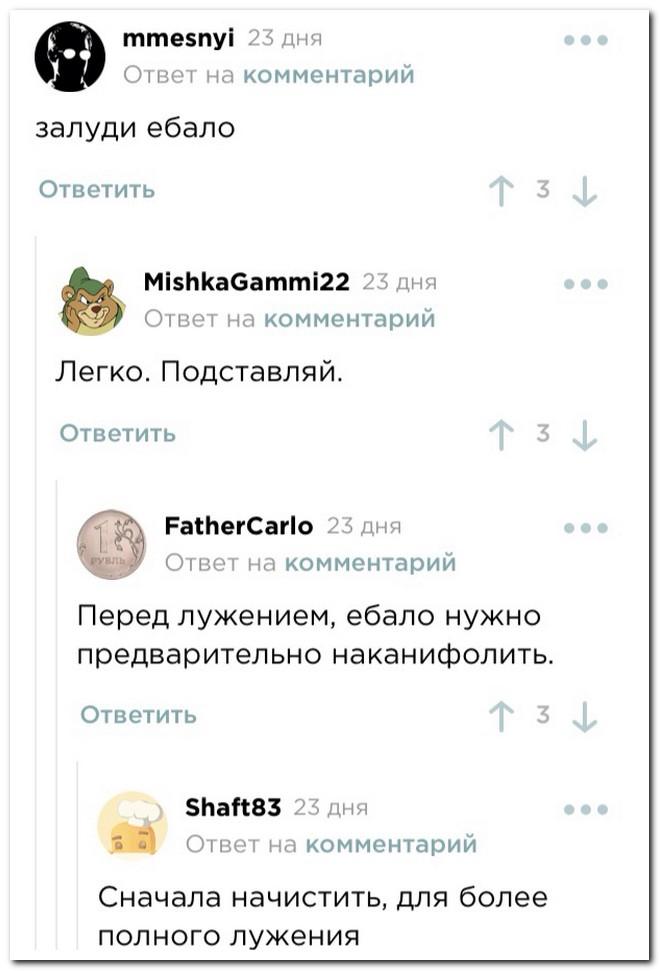 Забавные комментарии из социальных сетей