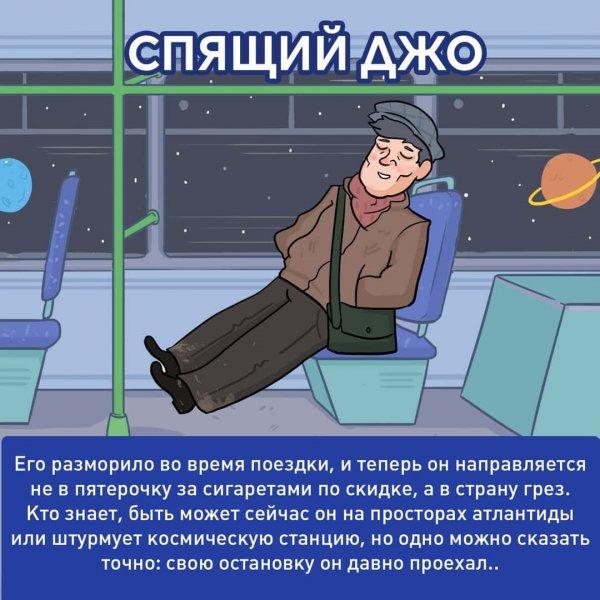 Ироничный комикс про коренных обитателей автобусов