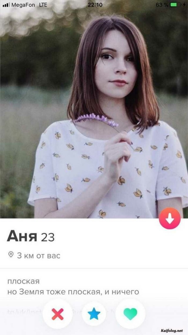 Забавные статусы пользователей в приложении для знакомств