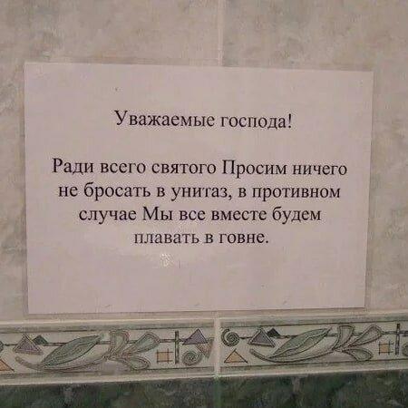 Надписи и объявления, которые можно увидеть только в России