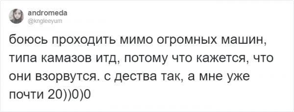 Тред в твиттере: пользователи рассказали о странных страхах