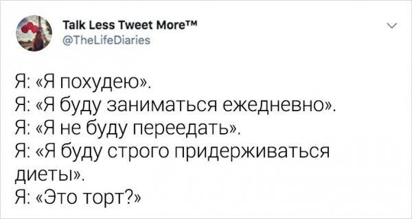 Подборка забавных твитов про повседневные проблемы
