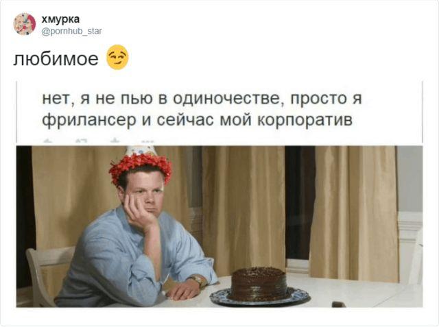 Юмор соцсетей шутки пользователей об удаленной работе из-за карантина коронавируса
