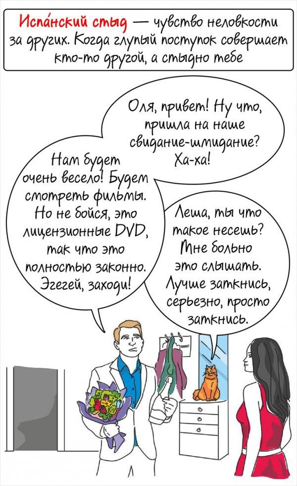 Познавательный и забавный комикс от учителя русского языка