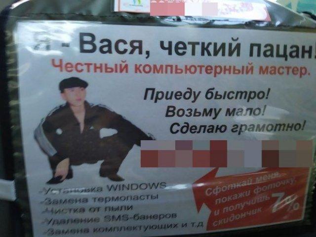 Забавные и абсурдные объявления, на которые можно наткнуться только в России