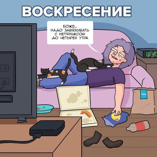 Комикс про типичную неделю человека в самоизоляции