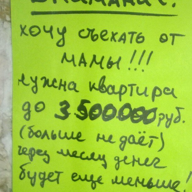 Объявления, на которые можно наткнуться только в России