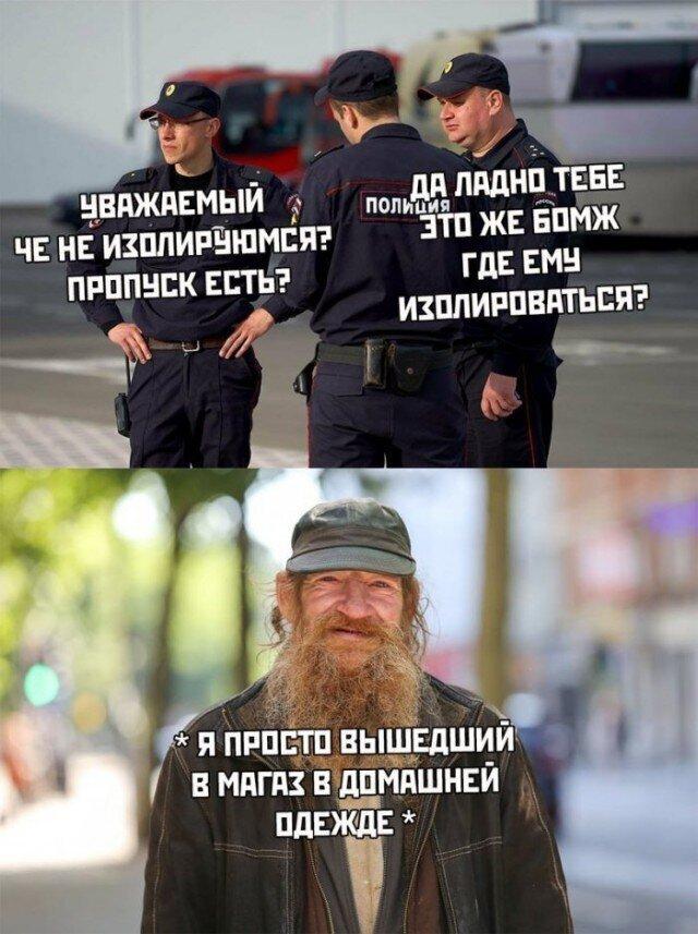 Шутки про самоизоляцию и полицию из социальных сетей