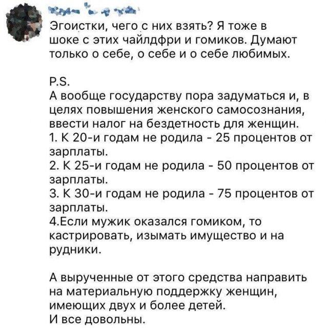 """Безумие, которое """"яжематери"""" публикуют в социальных сетях"""