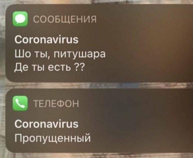 Коронавирус, маски и карантин