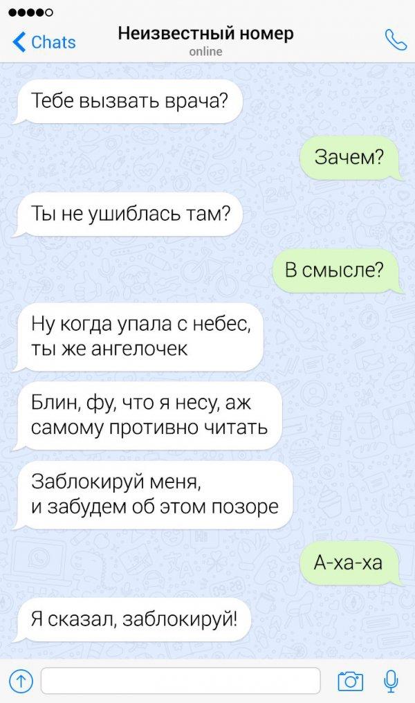 Подборка провальных попыток познакомиться через СМС