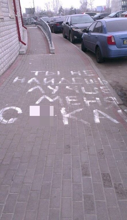 Послания, оставленные на асфальте