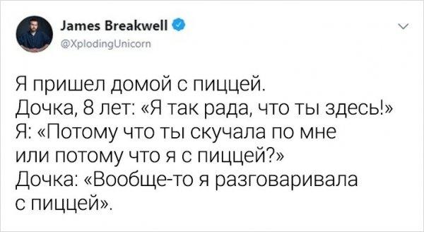 Забавные твиты от многодетного отца