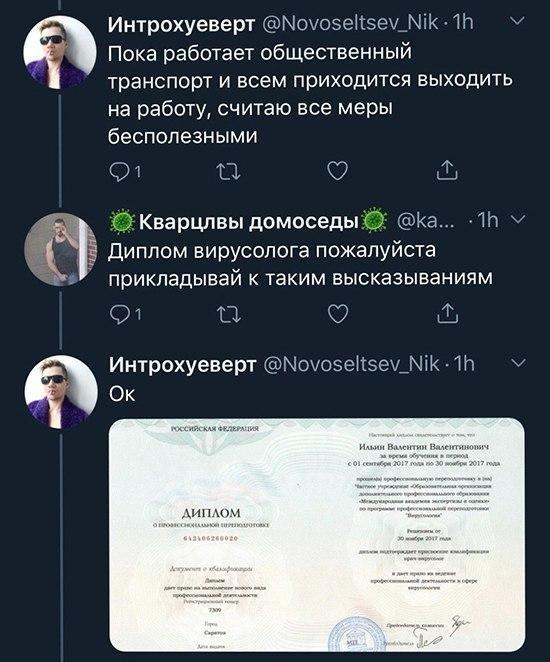 Чипирование, Билл Гейтс и Ленин