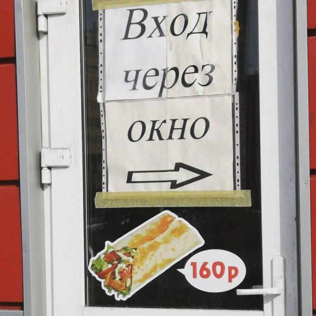 Забавные объявления с российских просторов