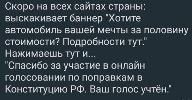 Реакция россиян на голосование за внесение поправок в Конституцию