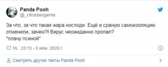 Реакция россиян на отмену режима самоизоляции