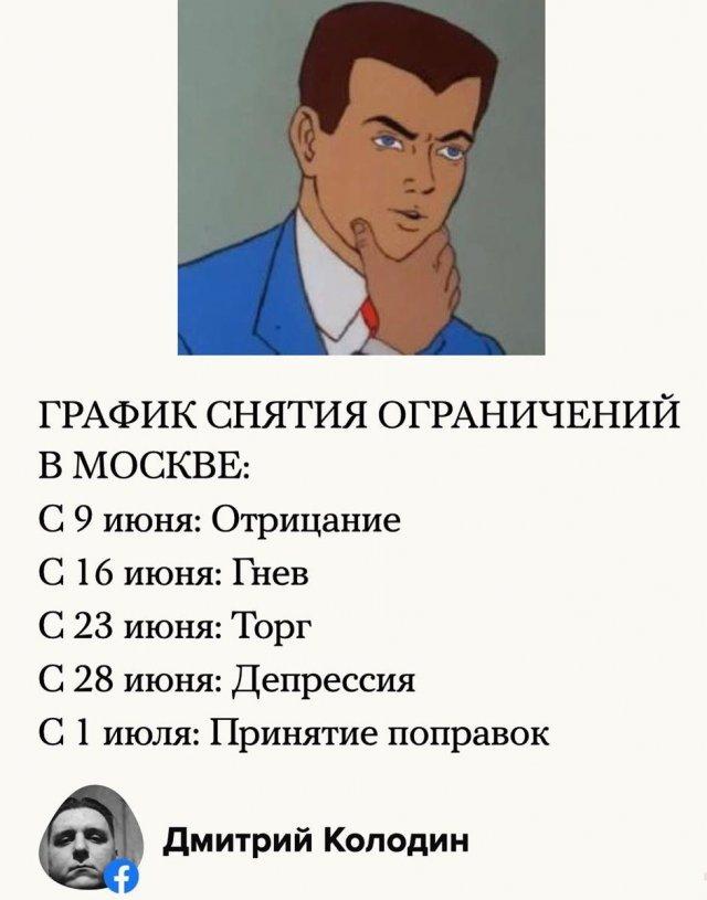 Сергей Собянин отменил карантин и победил коронавирус