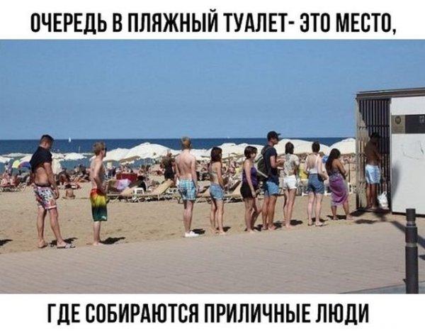 Открываем пляжный сезон