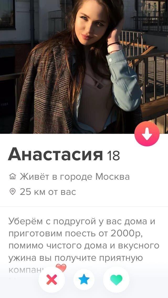 Анкеты с сайтов знакомств
