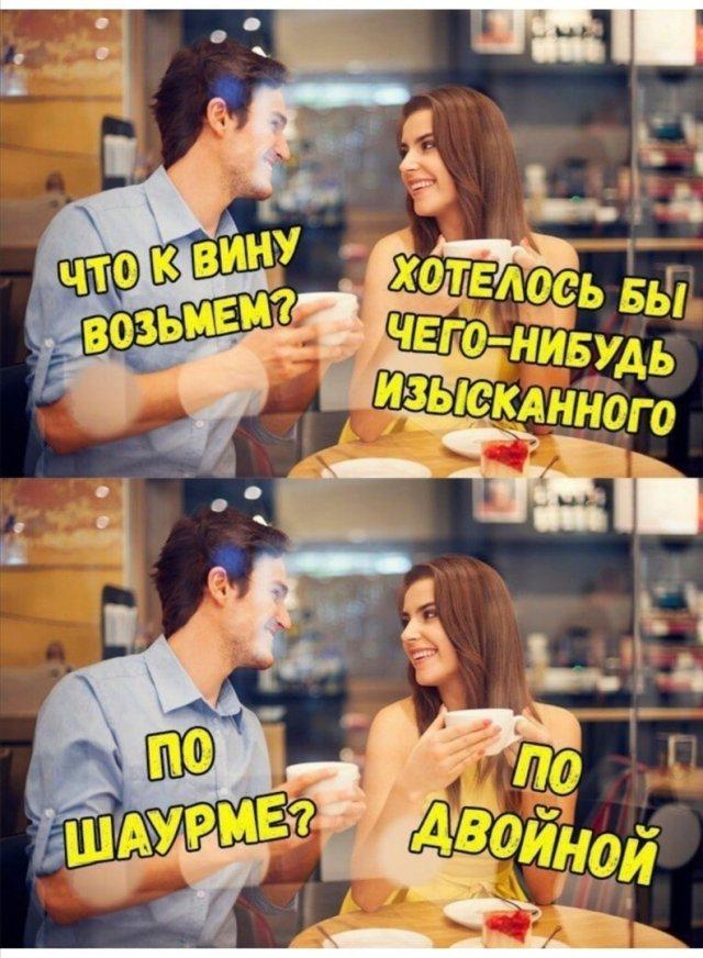 Подборка приколов и мемов про современных девушек и отношения