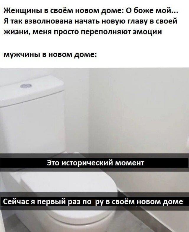 Шутки и мемы, которые поймут только мужчины
