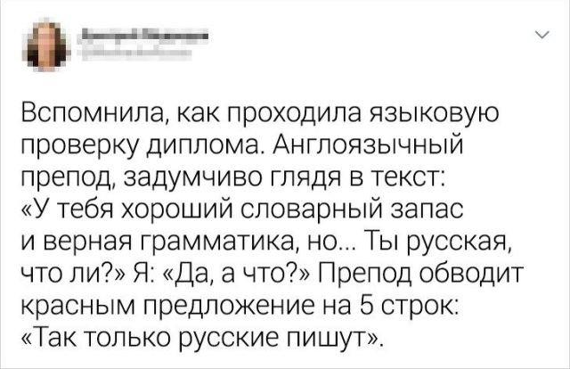 Подборка юмора о русском языке