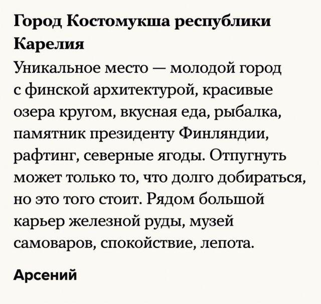 Пользователи советуют где провести отпуск в России