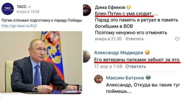Россияне про Парад Победы 2020